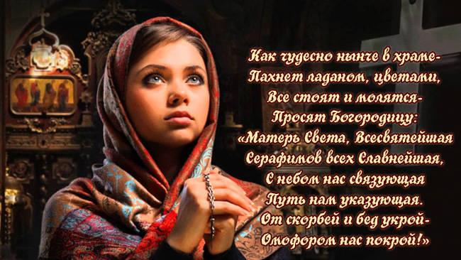 Покров Пресвятой Богородицы — красивые картинки с поздравлением