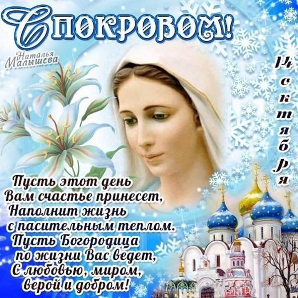 Открытки с Покровом Пресвятой Богородицы Наталья Малышева