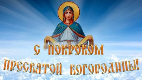 Красивые Поздравления с Покровом Пресвятой Богородицы открытки скачать бесплатно