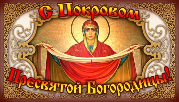 Красивые Поздравления с Покровом Пресвятой Богородицы открытки бесплатно