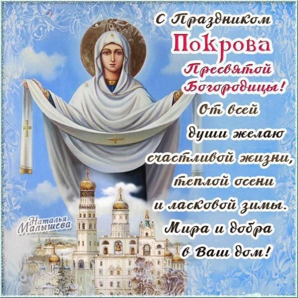 Открытки с Покровом Пресвятой Богородицы картинки бесплатно