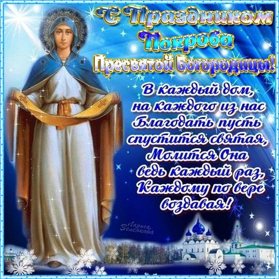 Красивые Открытки с Покровом Пресвятой Богородицы