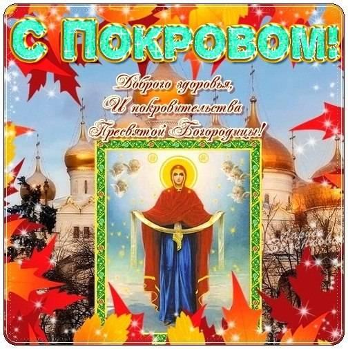 Поздравления с Покровом Пресвятой Богородицы красивые открытки скачать