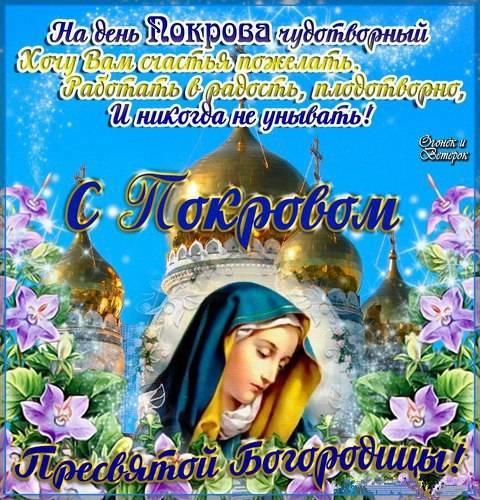 Открытки Покров Пресвятой Богородицы бесплатно