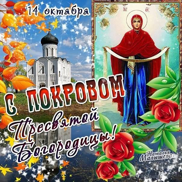 Покрова пресвятой богородицы картинки поздравления с надписями пожеланиями
