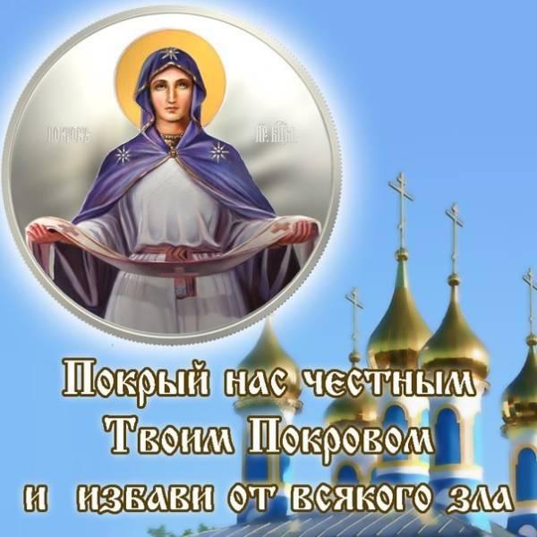 Открытки с Покровом Пресвятой Богородицы с поздравлениям
