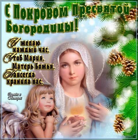 Открытки Покров Пресвятой Богородицы бесплатно скачать