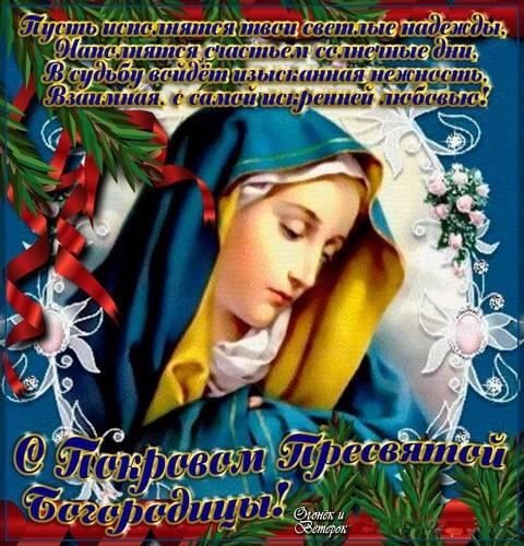 Открытки с Покровом Пресвятой Богородицы картинки