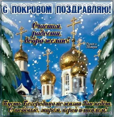 Картинки и Открытки с Покровом Пресвятой Богородицы бесплатно