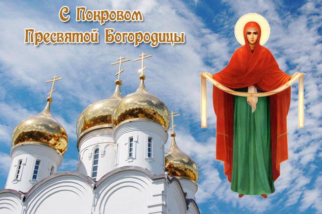 Оригинальные открытки с Покровом Пресвятой Богородицы