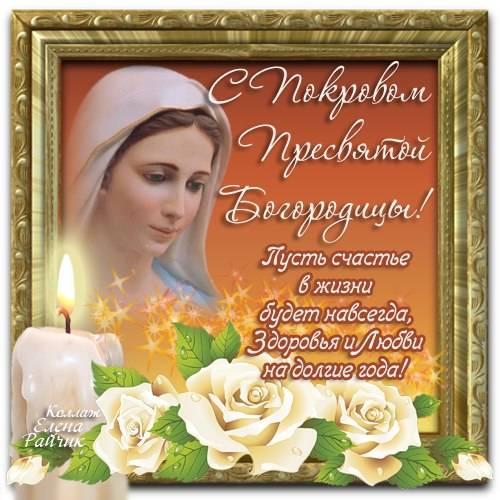Елена Райчик -Открытки с Покровом Пресвятой Богородицы бесплатно скачать