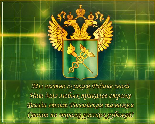 открытки поздравления с Днем таможенника России