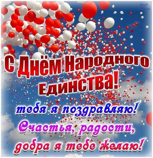 Поздравления с днем народного единства в картинках