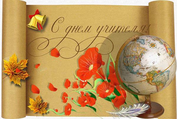 Необычные открытки с Днем учителя