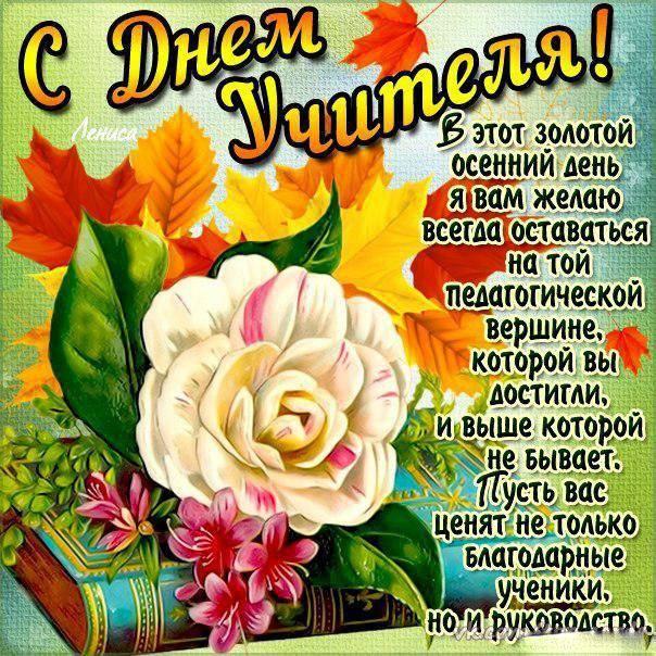 Поздравления с праздником днем учителя