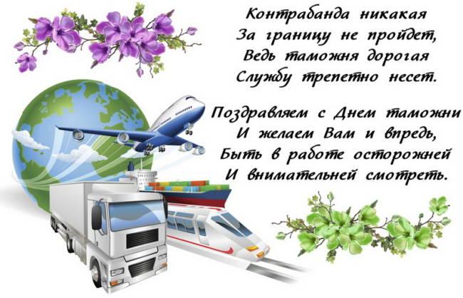 """Открытки """"День таможенника"""" с поздравлениями (30 штук)"""