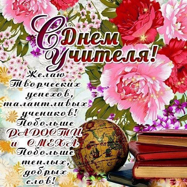 Изображение - Поздравления с днем учителя короткие смс l_6410-otkritki-Otkritka-kartinka-Den-uchitelya