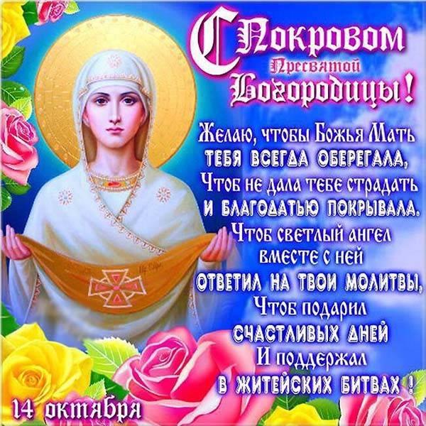 Картинки Покров пресвятой Богородицы бесплатно