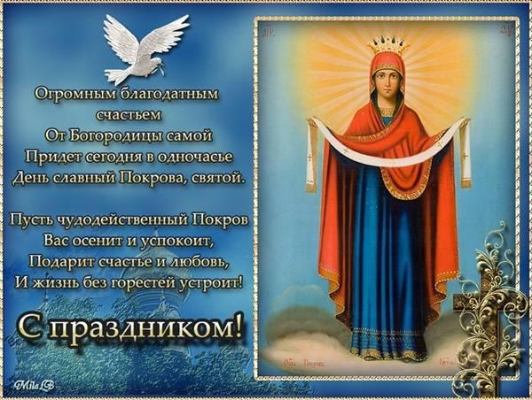 Покров День - Покрова пресвятой Богородицы - картинки