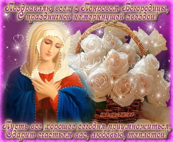 Покров Пресвятой Богородицы - картинки и открытки