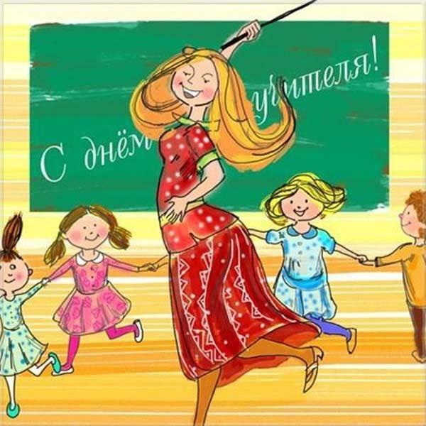 Картинки- поздравления с Днем учителя прикольные