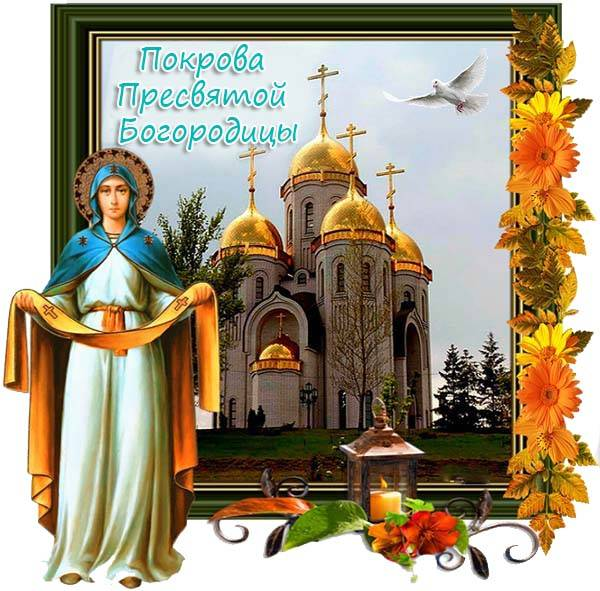 Красивые Поздравления с Покровом Пресвятой Богородицы открытки