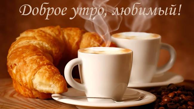 Самые красивые и вкусные картинки с Добрым утром для любимого