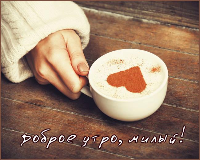 Красивые картинки с пожеланиями Доброго утра любимому