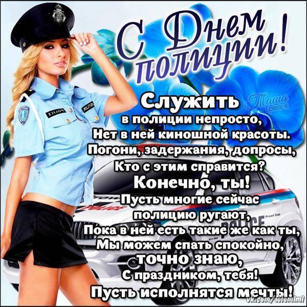 День полиции - картинки-поздравления с надписями