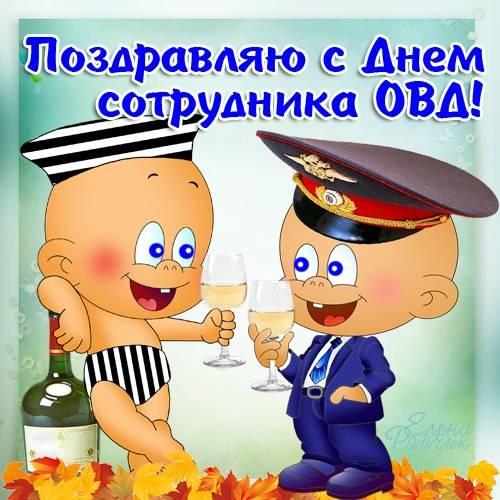 Поздравления с Днем полиции - прикольныекартинки