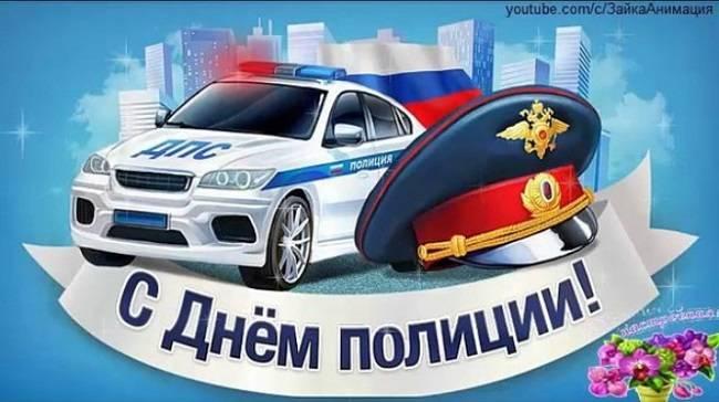 Открытки с Днем полиции скачать бесплатно