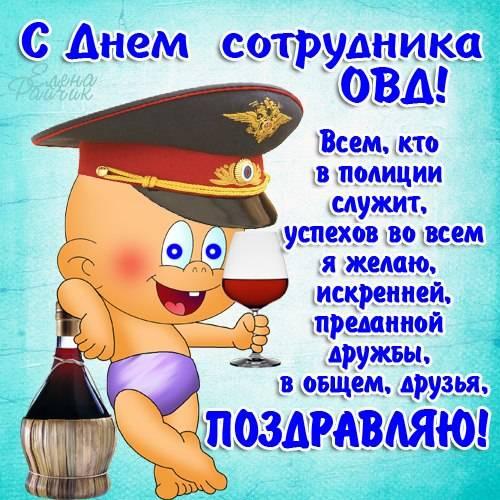 Поздравления с Днем полиции - прикольныекартинки Елены Райчик