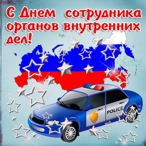 Лучшие поздравления с Днем полиции в картинках