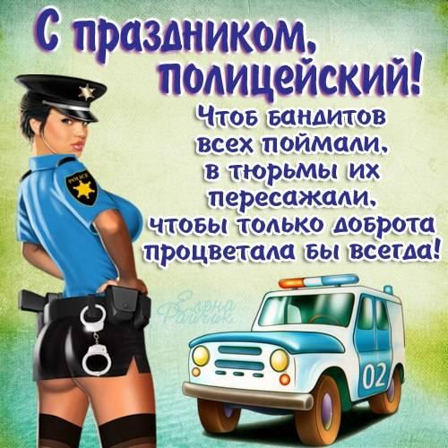 Прикольные поздравления в картинках с Днем полиции бесплатно