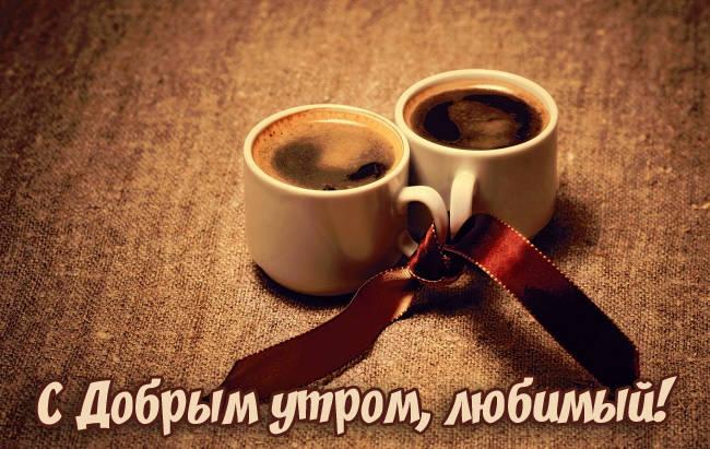 """Красивые картинки """"С Добрым утром любимый"""" скачать"""