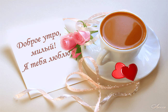 Доброе утро любимый - красивые картинки с кофе скачать