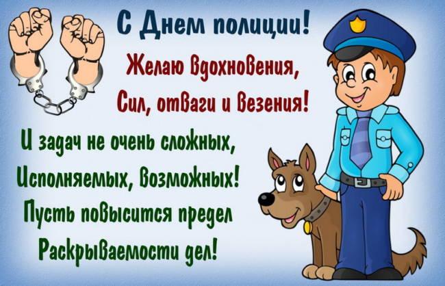 Прикольные короткие поздравления на День полиции (для смс)
