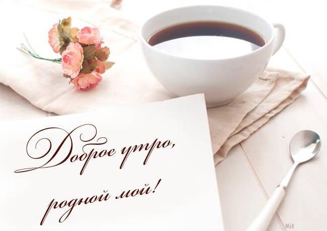 Доброе утро любимый - красивые картинки с кофе